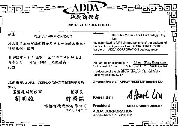 百旺兴经销商证书